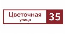 Продажа металлических заборов и ограждений Grand Line в Липецке Адресные таблички